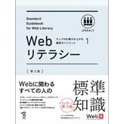 Webリテラシー 第3版 (ウェブの仕事力が上がる標準ガイドブック〈1〉) [単行本]