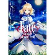 Fate/stay night Heaven's Feel(角川コミックス・エース 387-12) [コミック]