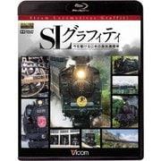 SLグラフィティ 今を駆ける日本の蒸気機関車 (ビコム鉄道スペシャルBD)