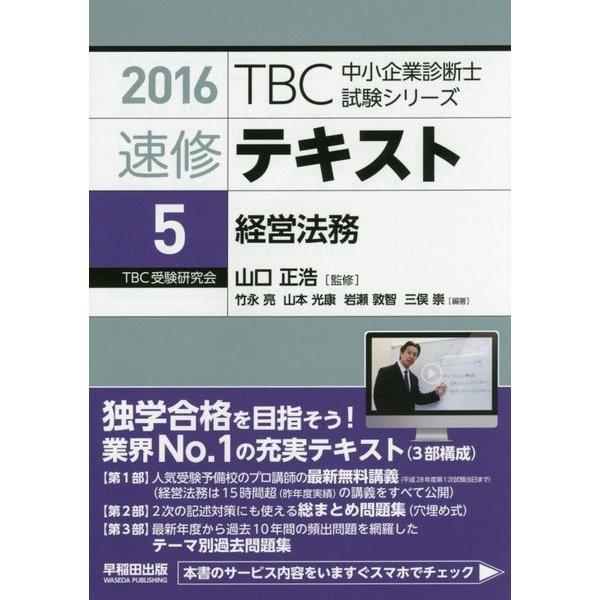 速修テキスト〈5〉経営法務〈2016年版〉(TBC中小企業診断士試験シリーズ) [単行本]