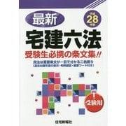 最新 宅建六法(受験用)〈平成28年版〉 [単行本]