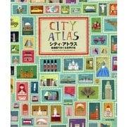 シティ・アトラス―絵地図でめぐる世界の街 [単行本]