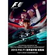 2015 FIA F1世界選手権総集編 完全日本語版 DVD版 [DVD]