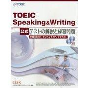 TOEIC Speaking & Writing公式テストの解説と練習問題 [単行本]