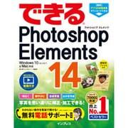できるPhotoshop Elements 14―Windows 10/8.1/8/7&Mac対応(できるシリーズ) [単行本]