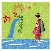 連続テレビ小説「あさが来た」オリジナル・サウンドトラック Vol.2
