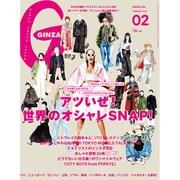 GINZA (ギンザ) 2016年 02月号 [雑誌]