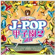 BRASS BEST J-POP甲子園2 THE 選抜