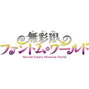無彩限のファントム・ワールド5 [Blu-ray Disc]