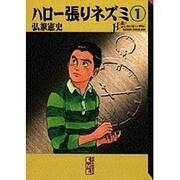 ハロー張りネズミ 1(講談社漫画文庫 ひ 1-18) [文庫]