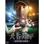 北海道日本ハムファイターズ 大谷翔平 ~投手三冠への軌跡~ [DVD]