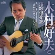 木村好夫のギター演歌 ~昭和の名曲コレクション~