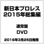新日本プロレス2015年総集編 [DVD]