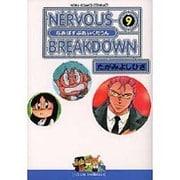 NERVOUS BREAKDOWN 9(ノーラコミックスコンパクト) [コミック]