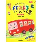 歌おう!あそぼう!バスレクアイディア集 増補改訂版 (Gakken保育Books) [単行本]