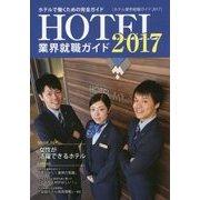 ホテル業界就職ガイド〈2017〉 [単行本]