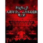 和楽器バンド 大新年会2016 日本武道館 -暁ノ宴- [Blu-ray Disc]
