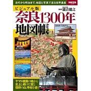 ビジュアル版 奈良1300年地図帳 [単行本]