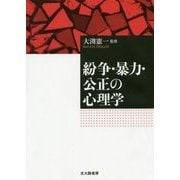 紛争・暴力・公正の心理学 [単行本]