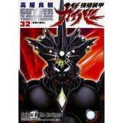 強殖装甲ガイバー 32(角川コミックス・エース 37-32) [コミック]