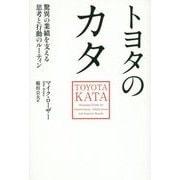 トヨタのカタ―驚異の業績を支える思考と行動のルーティン [単行本]