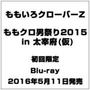 男祭り2015 in 大宰府 [Blu-ray Disc]