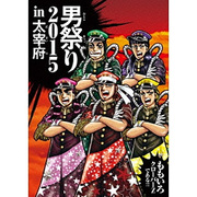 男祭り2015 in 大宰府