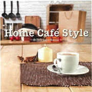 Home Cafe Style ~休日のJazz/Bossa~
