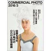 COMMERCIAL PHOTO (コマーシャル・フォト) 2016年 03月号 [雑誌]