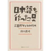 日本語を作った男 上田万年とその時代 [単行本]