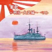 軍歌~明治・大正編~ ベスト (キング・スーパー・ツイン・シリーズ)