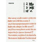 珈琲のことば―木版画で味わう90人の名言 [単行本]