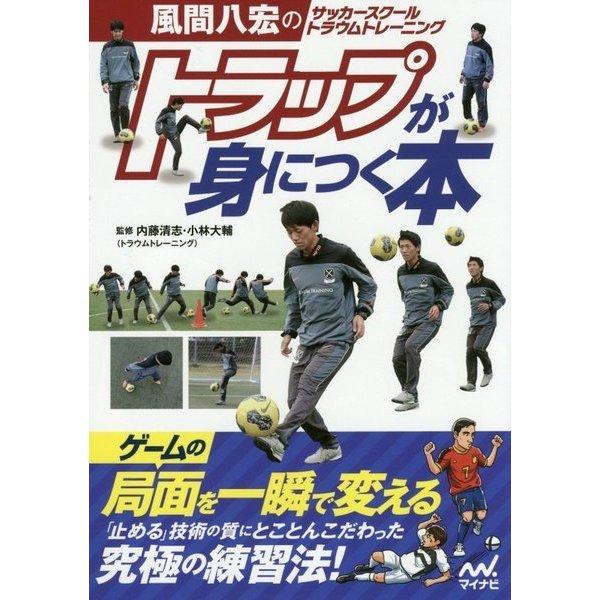 風間八宏のサッカースクールトラウムトレーニング トラップが身につく本 [単行本]