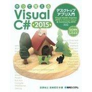 作って覚えるVisual C# 2015デスクトップアプリ入門 [単行本]