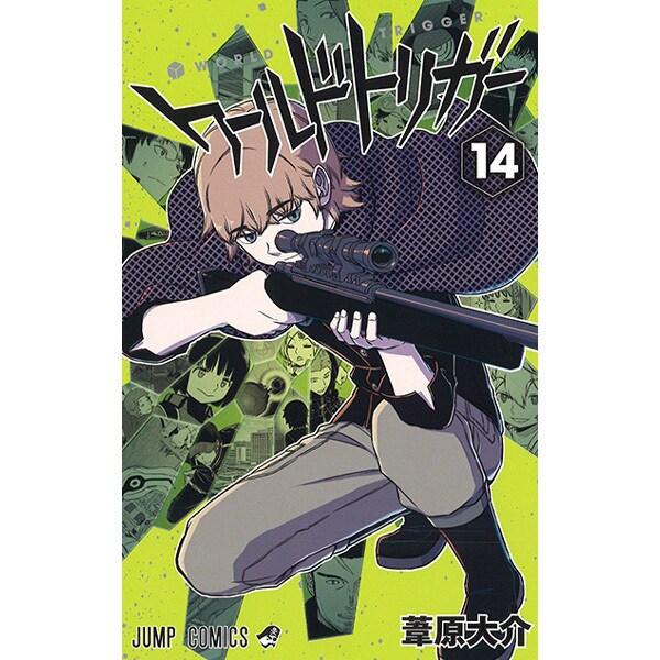 ワールドトリガー 14(ジャンプコミックス) [コミック]