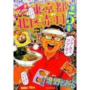 ウヒョッ!東京都北区赤羽 5(アクションコミックス) [コミック]
