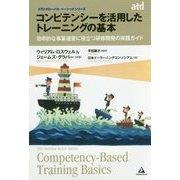 コンピテンシーを活用したトレーニングの基本―効率的な事業運営に役立つ研修開発の実践ガイド(ATDグローバルベーシックシリーズ) [単行本]