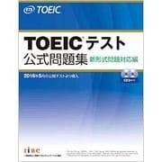 TOEICテスト公式問題集 新形式問題対応編 [単行本]