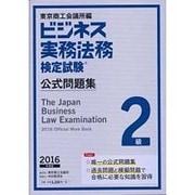 ビジネス実務法務検定試験2級公式問題集〈2016年度版〉 [全集叢書]