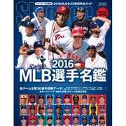 MLB選手名鑑 2016-MLB COMPLETE GUIDE(NSK MOOK) [ムックその他]