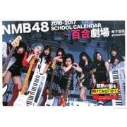 NMB48 2016-2017スクールカレンダー THE百合劇場 木下百花presents (ヨシモトブックス) ([カレンダー]) [単行本]