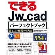 できるJw_cadパーフェクトブック困った!&便利ワザ大全(できるパーフェクトブック) [単行本]