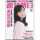 週刊朝日 2016年 3/11号 [雑誌]