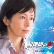 科捜研の女 オリジナルサウンドトラック Part2
