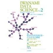 岩波データサイエンス〈Vol.2〉特集 統計的自然言語処理―ことばを扱う機械 [全集叢書]