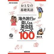 おとなの基礎英語 海外旅行が楽しくなる英会話フレーズ100 (NHK CD BOOK) (NHK語学シリーズ) [ムックその他]