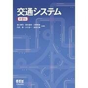 交通システム 第2版 [単行本]
