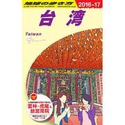 台湾〈2016~2017年版〉 改訂第27版 (地球の歩き方〈D10〉) [全集叢書]