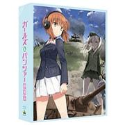 ガールズ&パンツァー 劇場版 [Blu-ray Disc]