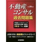 不動産コンサル過去問題集〈平成28年版〉 [単行本]